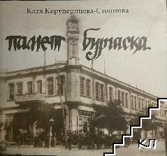 Памет Бургаска. Част 1