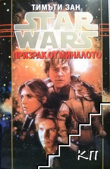 Star Wars. Книга 4: Призрак от миналото