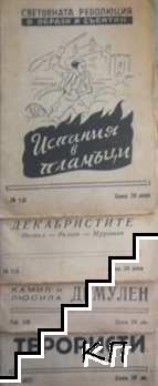 Световната революция в образи и събития. № 12-13, 15, 20. Комплект от четири книги
