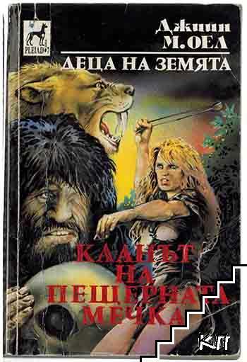 Деца на Земята. Книга 1: Кланът на пещерната мечка