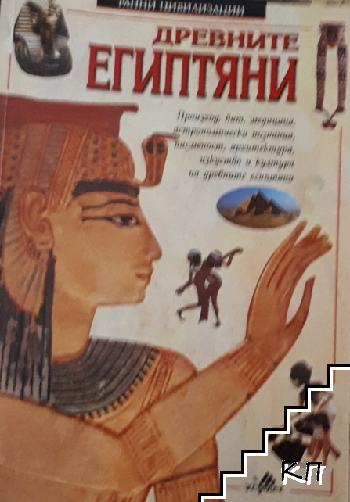 Ранни цивилизации. Древните египтяни