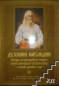 Духовно наследие. Беседи на преподобния старец Варсануфий Оптински с негови духовни чеда