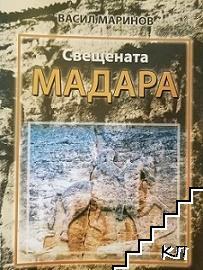 Свещената Мадара