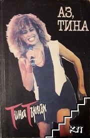 Аз, Тина