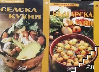 Селска кухня / Българска кухня