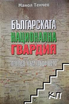 Българската национална гвардия