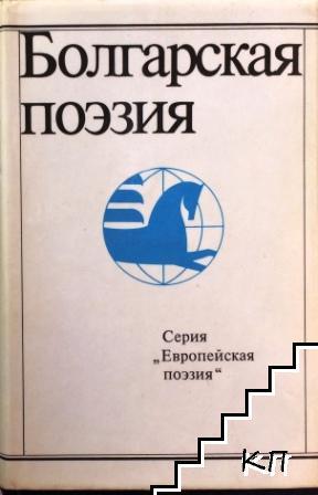 Болгарская поэзия