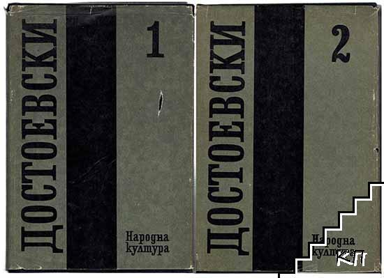 Събрани съчинения в дванадесет тома. Том 1-4, 6-8