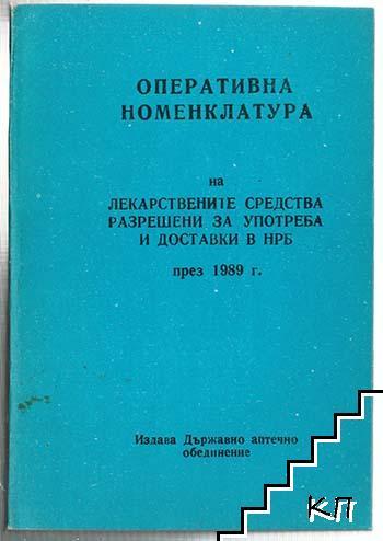 Оперативна номенклатура на лекарствените средства разрешени за употреба и доставки в НРБ през 1989 г.