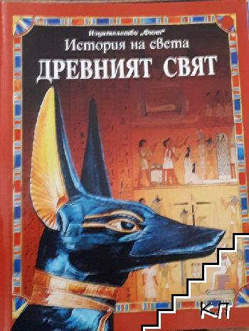 История на света: Древният свят