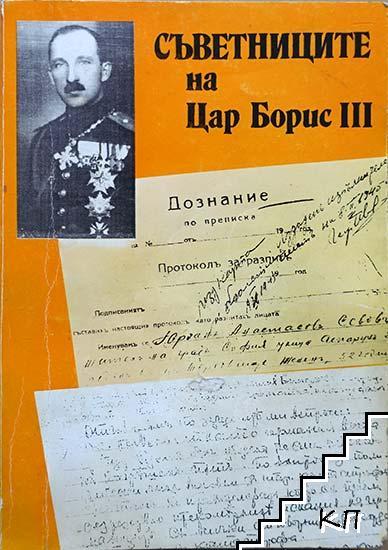 Съветниците на цар Борис III