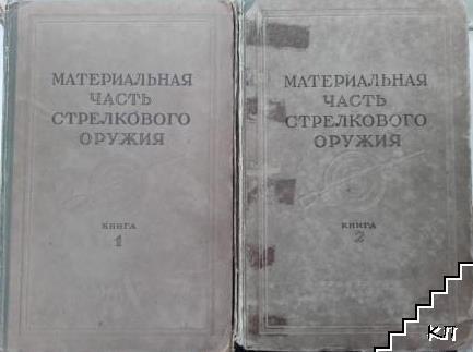 Материальная часть стрелкового оружия. Книга 1-2