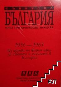 Съветска България през три британски мандата 1956-1963