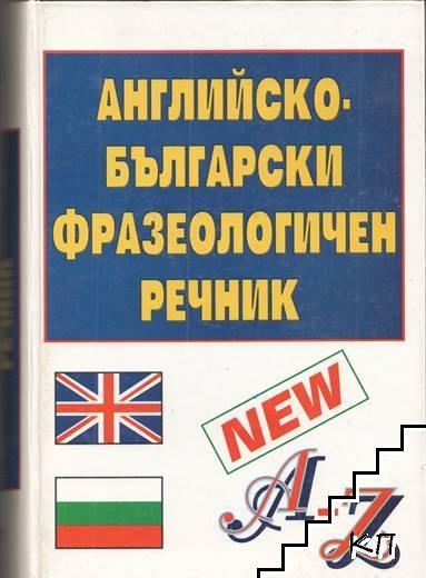 Английско-български фразеологичен речник