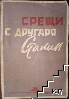 Срещи с другаря Сталин