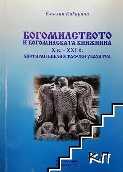 Богомилството и богомилската книжнина X в.-XXI в.