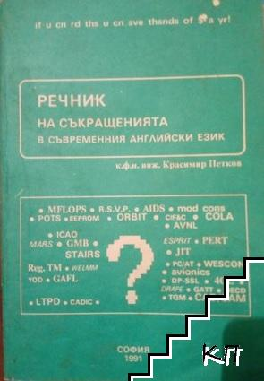 Речник на съкращенията в съвременния английски език