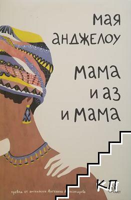 Мама и аз и мама