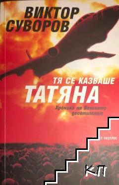 Хроника на Великото десетилетие. Книга 1: Тя се казваше Татяна