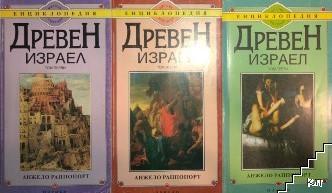 Древен Израел. Том 1-3