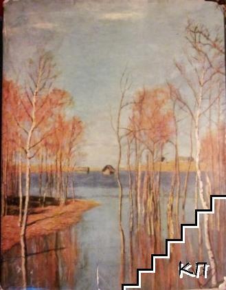 Государственная третьяковская галерея. Искусство XVIII века и первой половины XIX века