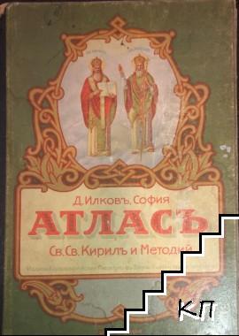 Атласъ Св. св. Кирилъ и Методий