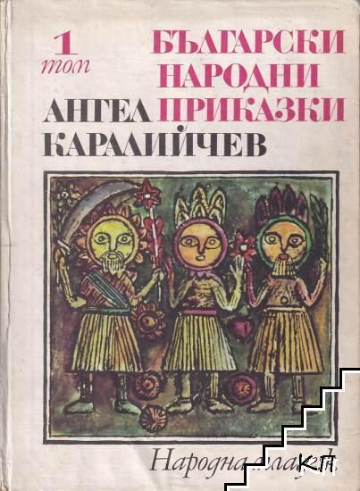 Български народни приказки. Том 1-2