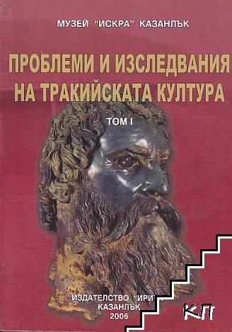 Проблеми и изследвания на тракийската култура. Том 1-2