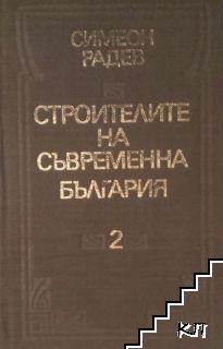 Строителите на съвременна България. Том 1-2 (Допълнителна снимка 1)