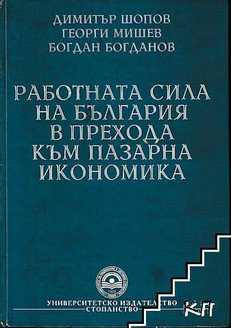 Работната сила на България в прехода към пазарна икономика