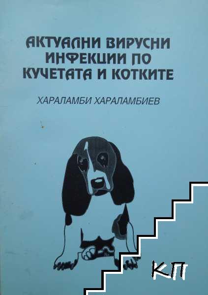 Актуални вирусни инфекции по кучетата и котките