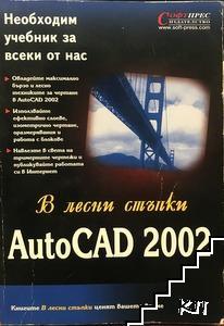 Autocad 2002 в лесни стъпки