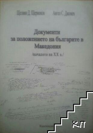 Документи за положението на българите в Македония (началото на XX в)