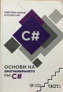 Основи на програмирането със C#