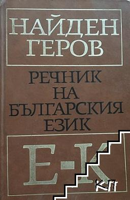 Речник на българския език. Част 2: Е-К
