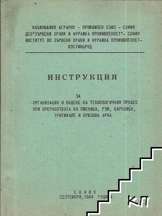 Инструкция за организация и водене на технологичния процес при преработката на пшеница, ръж, царевица, тритикале и оризова арпа