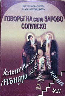Говорът на село Зарово, Солунско