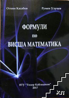 Формули по висша математика