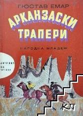 Арканзански трапери