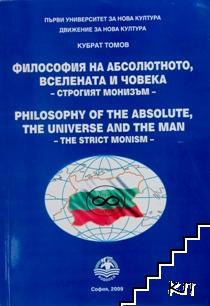 Философия на абсолютното, вселената и човека