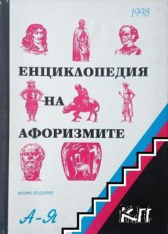 Енциклопедия на афоризмите