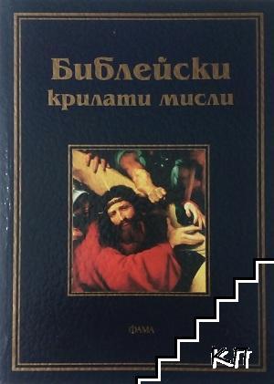 Библейски крилати мисли