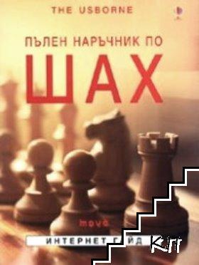 Пълен наръчник по шах
