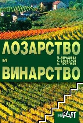 Лозарство и винарство