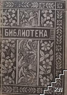 Библиотека. Кн. 5 / 1905