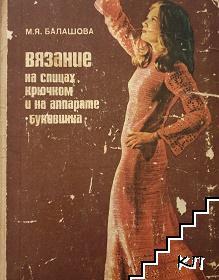 """Вязание на спицах, крючкоми на апарате """"Буковинка"""""""