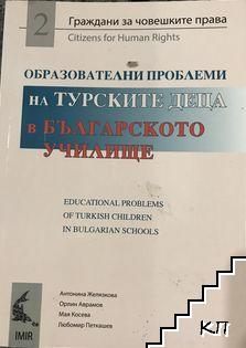Образователни проблеми на турските деца в българското училище