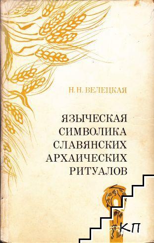 Языческая символика славянских архаических ритуалов