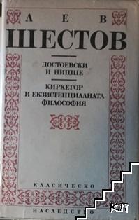 Достоевски и Ницше. Киркегор и екзистенциалната философия
