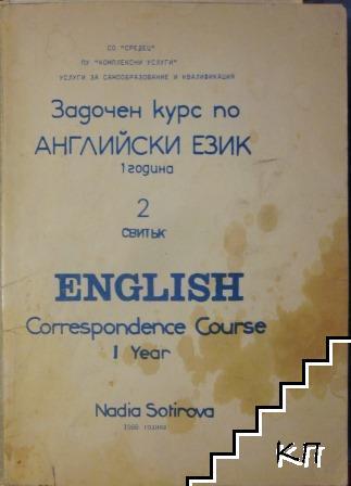 Задочен курс по английски език. Година 1. Свитък 2